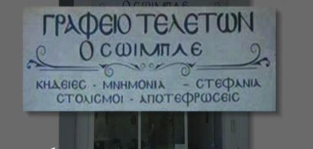''Pompe funebri Schaeuble'', la rivincita di un becchino greco contro la Germania
