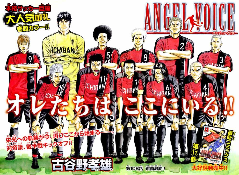 Angel Voice, il manga sul calcio