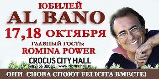 Il manifesto che pubblicizza il concerto di Al Bano e Romina a Mosca